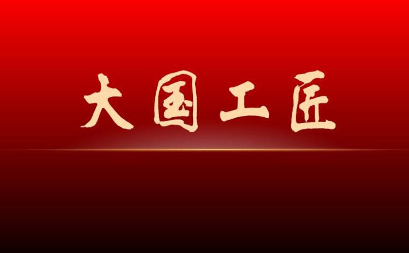 赋能大国工匠培养 伟德国际手机app下载管理学院香飘浙大
