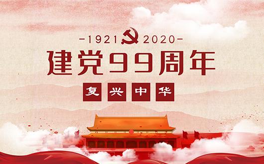 庆七一•党委书记讲党课暨2019年度优秀表彰会