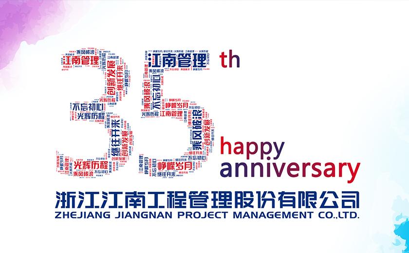 伟德国际手机app下载35周年 | 伟德国际手机app下载管理学院十五周年办学征程回眸